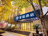 星程酒店(郑州二七广场店)