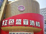 北京红色盛宴大酒楼