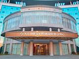 熙林国际会议中心