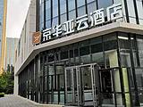 北京京华亚云酒店(北门店)