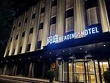 北京阅庭酒店