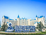 郑州银基冰雪酒店
